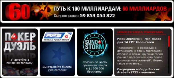 Poker star casino bonus